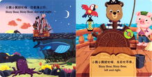 Load image into Gallery viewer, Bizzy Bear Interactive Board Book Series 2-Book Set (Bilingual)