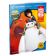 Load image into Gallery viewer, Disney Classic Big Hero 6, ZooTopia, The Lion King 3-Book Set (Bilingual)