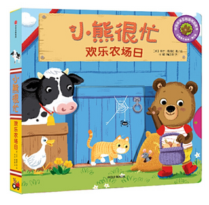 Bizzy Bear Interactive Board Book Series 4-Book Set (Bilingual)