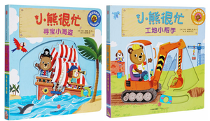 Bizzy Bear Interactive Board Book Series 2-Book Set (Bilingual)