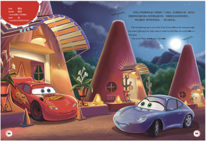 Disney Cars  & Inside Out 2-Book Set (Bilingual)