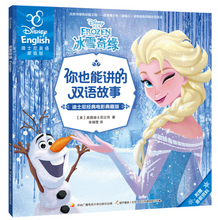 Load image into Gallery viewer, 迪士尼(dí shì ní ) Disney Frozon 冰雪奇缘9787304081225 chinese children's book