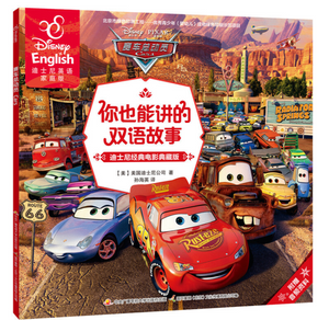 迪士尼(dí shì ní ) Disney 赛车总动员 Cars  9787304081294 chinese children's book