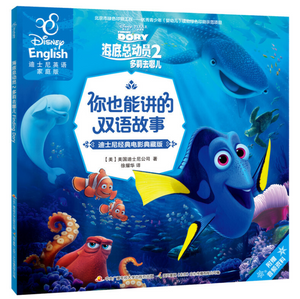 迪士尼(dí shì ní ) Disney 多莉去哪儿》Finding Dory 9787304081249 chinese children's book