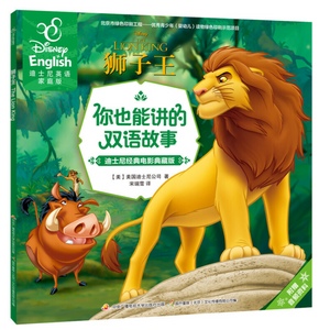 迪士尼(dí shì ní ) Disney 狮子王 The Lion King 9787304081270 chinese children's book