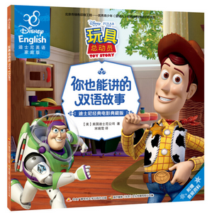 迪士尼(dí shì ní ) Disney 玩具总动员Toy Story 9787304081331 chinese children's book