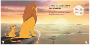 迪士尼经典电影典藏版(dí shì ní jīng diǎn diàn yǐng diǎn cáng bǎn) Disney Classic Movie Stories 9787304081225 Children's Book Chinese English Bilingual
