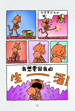Load image into Gallery viewer, dog man 神探狗狗 shan tan gou gou Dav Pilkey 9787551146142 chinese children books