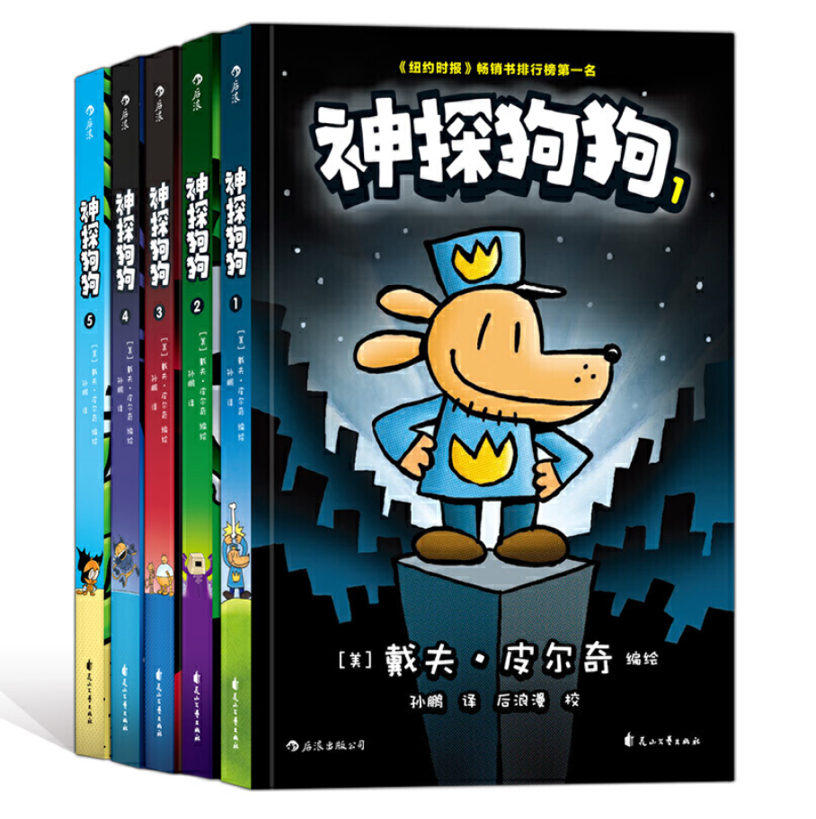 dog man 神探狗狗 shan tan gou gou Dav Pilkey 9787551146142 chinese children's book