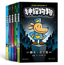 Load image into Gallery viewer, dog man 神探狗狗 shan tan gou gou Dav Pilkey 9787551146142 chinese children's book
