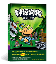 Load image into Gallery viewer, dog man 神探狗狗 shan tan gou gou Dav Pilkey 9787551146159 chinese children book