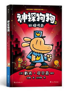 dog man 神探狗狗 shan tan gou gou Dav Pilkey  9787551146463 chinese children's book