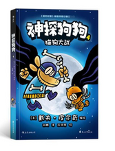 Load image into Gallery viewer, dog man 神探狗狗 shan tan gou gou Dav Pilkey 9787551146470 chinese children's books