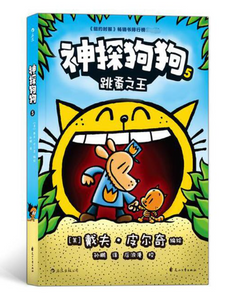 dog man 神探狗狗 shan tan gou gou Dav Pilkey  9787551146487 chinese children's books