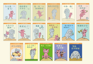 Mo Willems Elephant & Piggie 17-Book Set