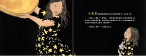 Grace Lin's A Big Mooncake for Little Star & A Big Bed for Little Snow 2-Book Set