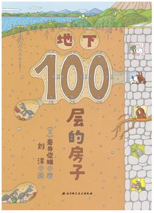 House of 100 Stories 3-Book Set