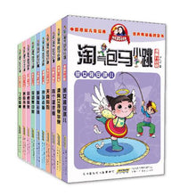 Load image into Gallery viewer, Mo's Mischief (Ma Xiaotiao) Graphic Novels 10-Book Set I