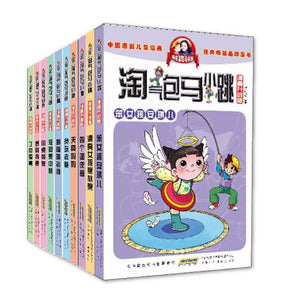 Mo's Mischief (Ma Xiaotiao) Graphic Novels 10-Book Set