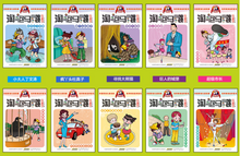 Load image into Gallery viewer, Mo's Mischief (Ma Xiaotiao) Graphic Novels 10-Book Set II