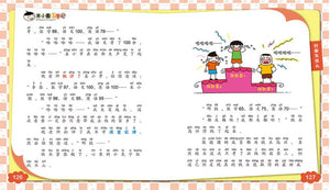 Mi Xiao Quan (1st and 2nd Grade) 8-Book Set