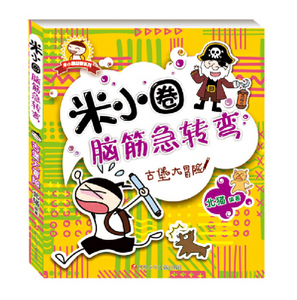 Mi Xiao Quan Brain Teasers and Jokes 4-Book Set