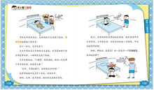 Load image into Gallery viewer, Mi Xiao Quan (3rd and 4th Grade) 8-Book Set