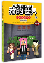 Load image into Gallery viewer, Minecraft Graphic Novels 6-Book Set