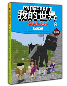 Minecraft Graphic Novels 6-Book Set