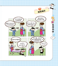 Load image into Gallery viewer, Mi Xiao Quan Chinese Idioms (cheng yu) Comics  4-Book Set