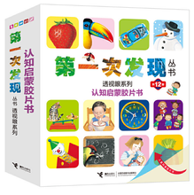 Load image into Gallery viewer, My First Discovery Series For Preschoolers 12-Book Set