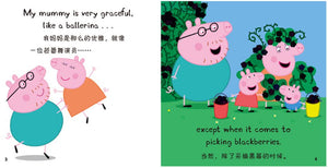 Peppa Pig: 1st Bilingual Board Book Series 4-Book Set (Bilingual)