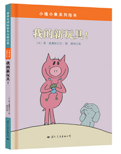 Mo Willems Elephant & Piggie 5-Book Set