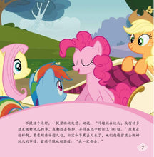 Load image into Gallery viewer, My Little Pony 5-Book Set