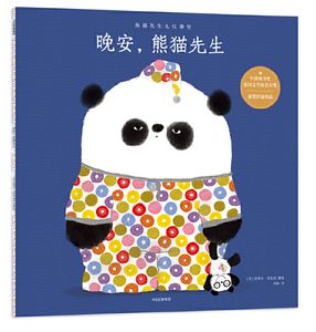 Mr. Panda Good Manners 4-Book Set