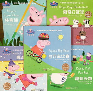 Peppa Pig: 2nd Bilingual Board Book Series 5-Book Set (Bilingual)