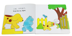 Where's Spot? Interactive Flip and Find 18-Book Set (Bilingual)