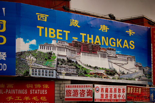Tibet Welcome Sign - Tracy McCrackin Photography