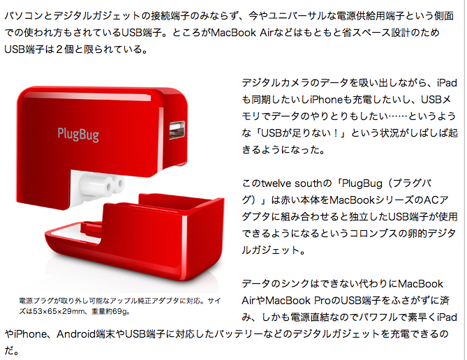 This just in from GQ Japan: Did they like PlugBug? (We think so…)
