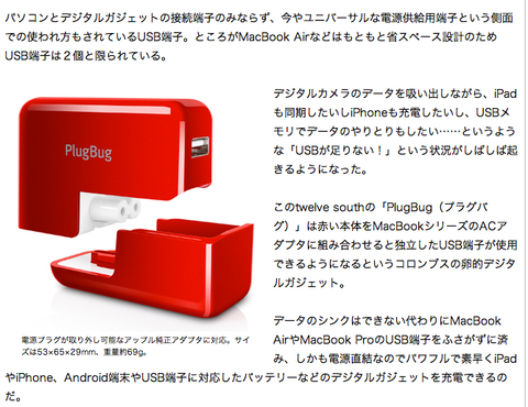GQ Japan featuring Twelve South PlugBug review