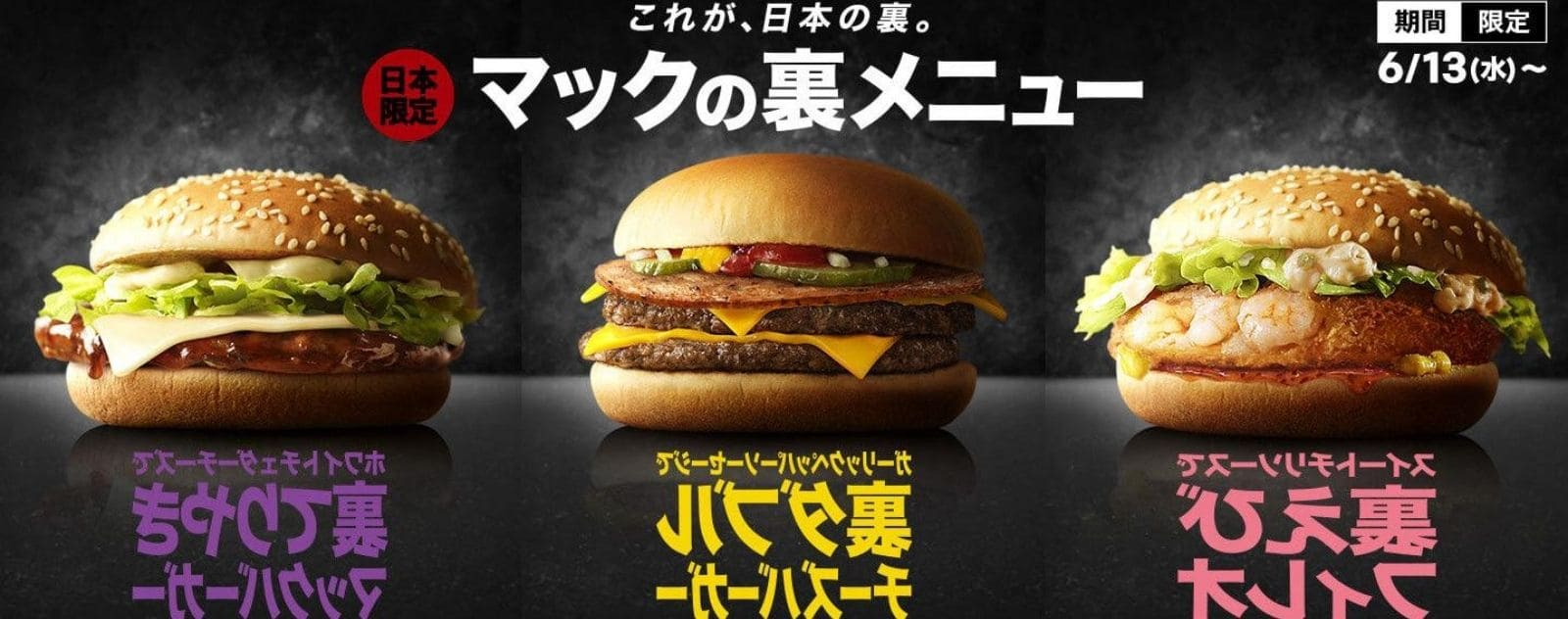 fast food japon burger menu