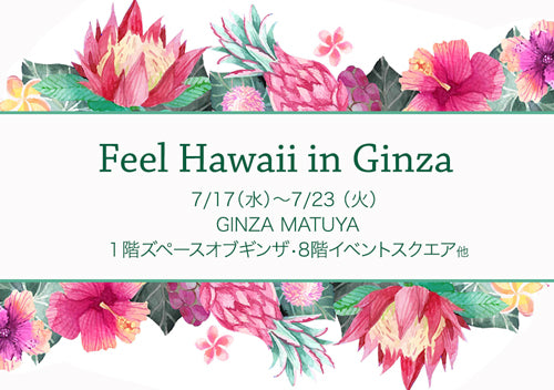 [ 7/17-23 ] Feel Hawaii in Ginza (銀座松屋)