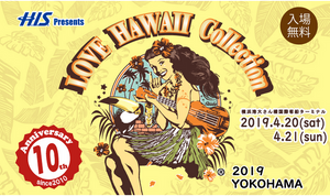 [ 4/20-21 ]  Love Hawaii Collection @ Yokohama