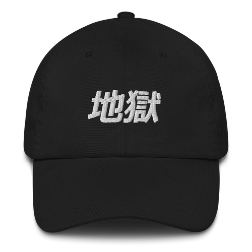 Jigoku Black Dad Hat