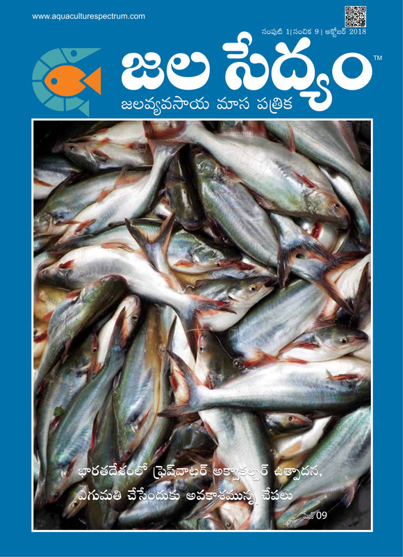 Aquaculture Spectrum (Telugu) - 1 Year  12 issues