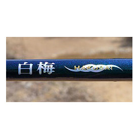 """Hakubai"" painted on side of rod"