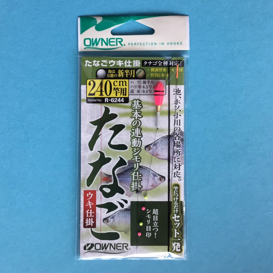 Owner Micro Fishing Rig 240cm