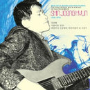 Shin Joong Hyun - 1958-1974: Beautiful Rivers An (New Vinyl)