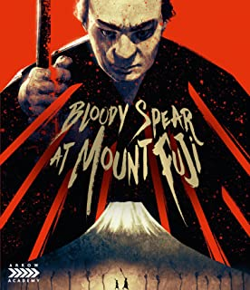 Used Blu-Ray - Bloody Spear At Mount Fuji