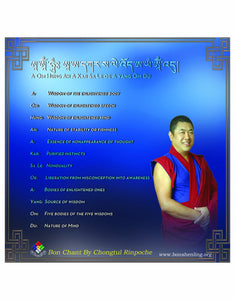 Sa Le Od - Bon Heart Mantra audio CD